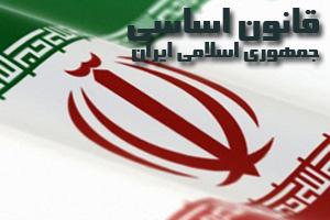 قانون اساسی - دفتر وکالت آل محمد