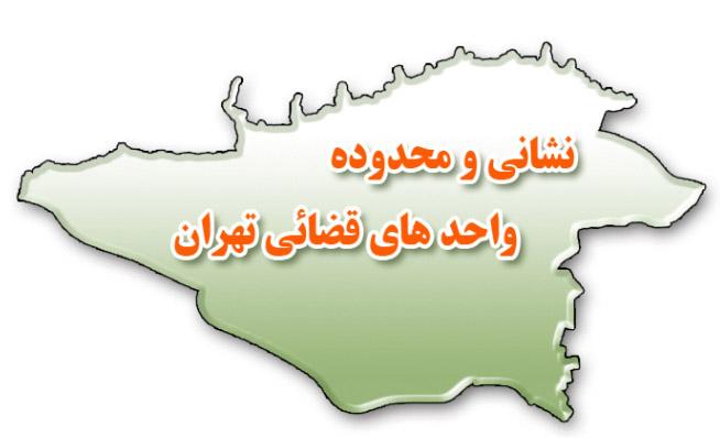 واحد های قضایی - دفتر وکالت آل محمد