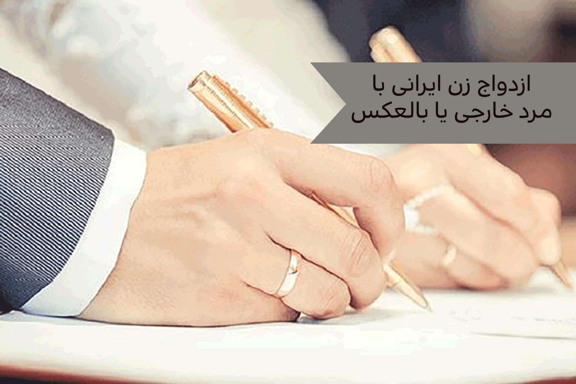 ازدواج زن ایرانی با مرد خارجی و برعکس