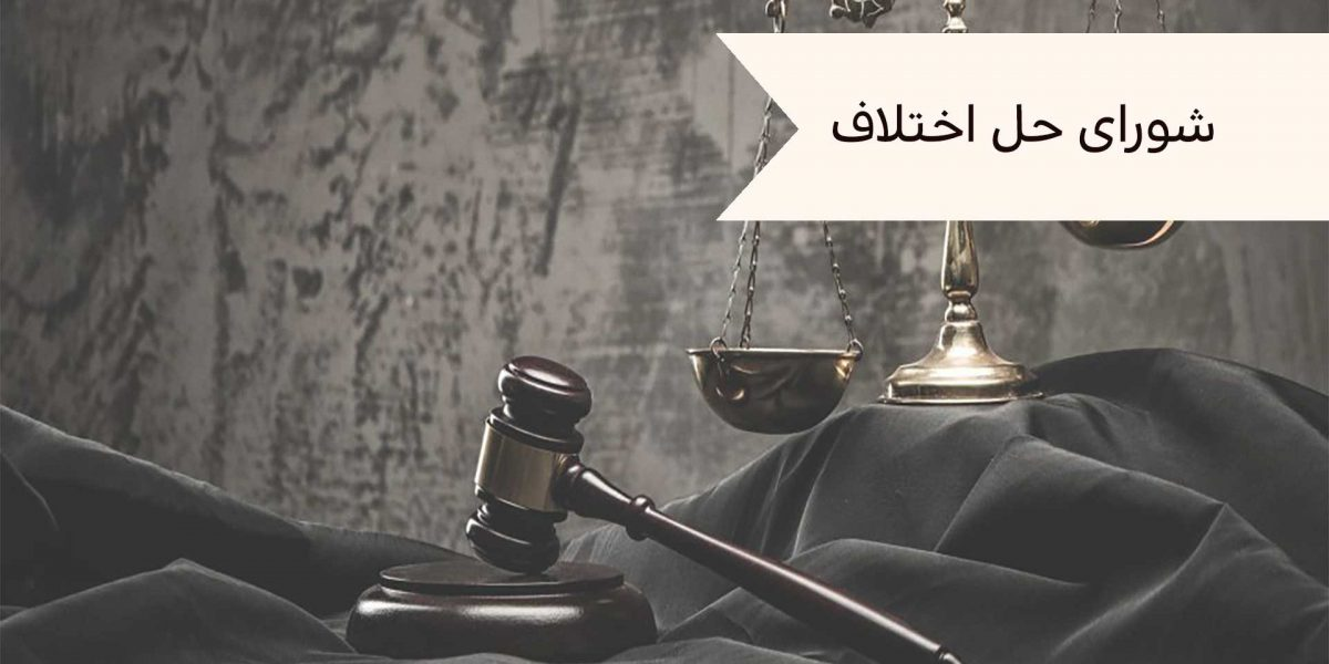 شورای حل اختلاف-آل محمد