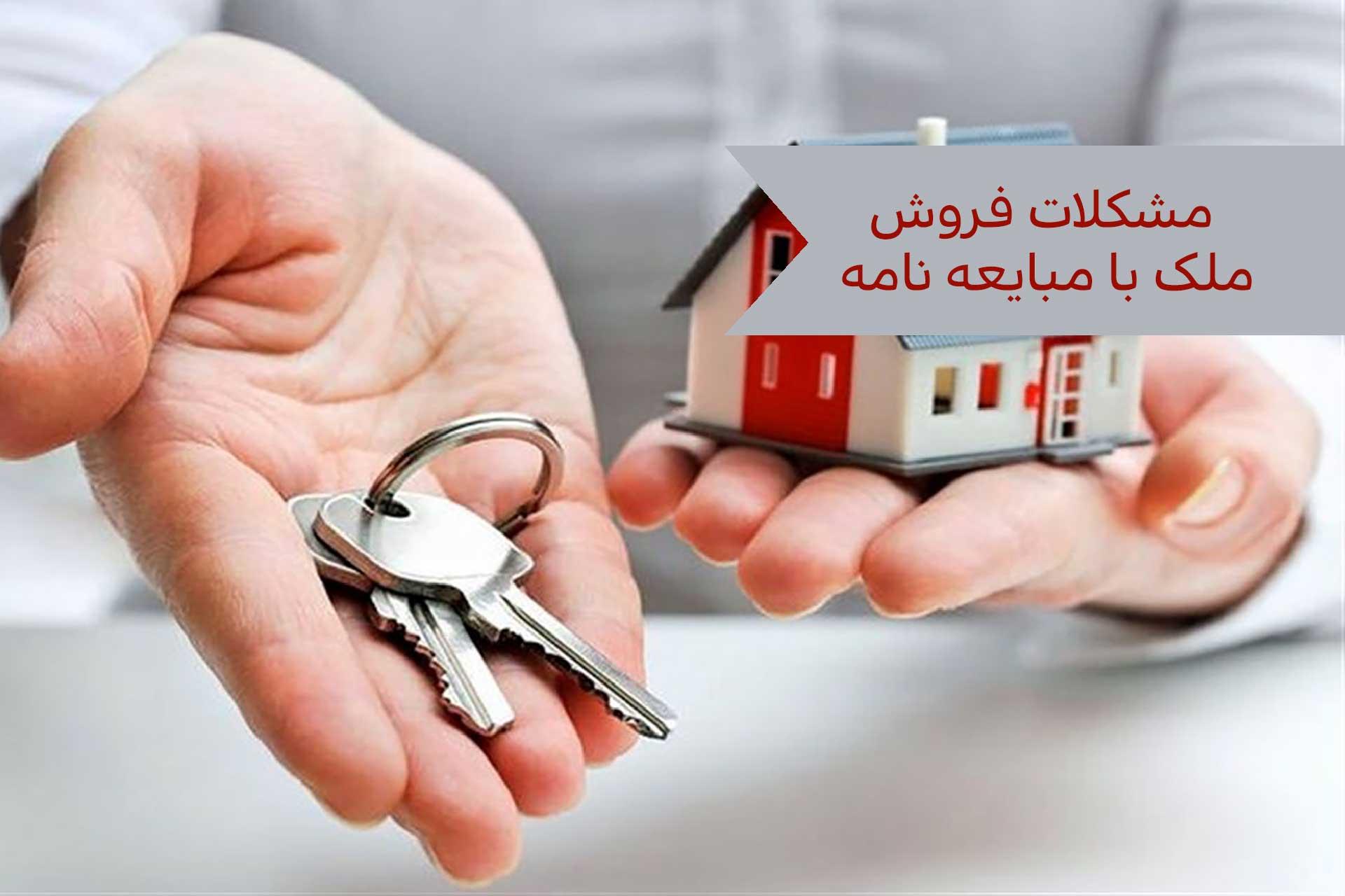 مشکلات فروش ملک با مبایعه نامه- آل محمد