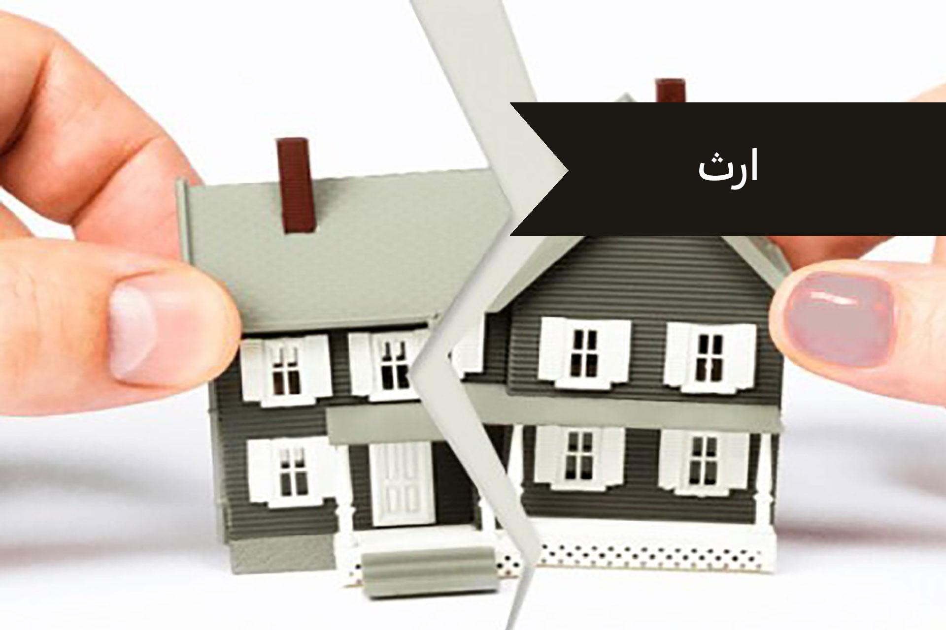 ارث- دفتر وکالت آل محمد