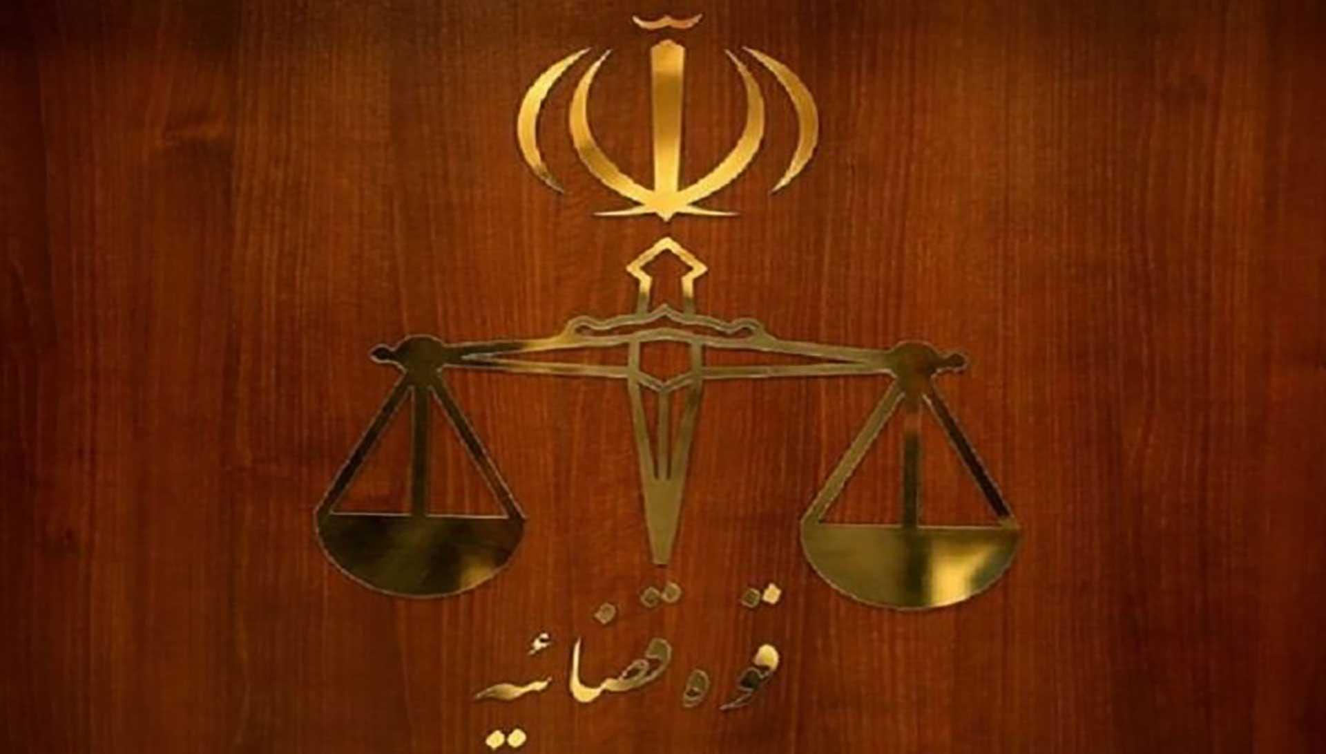 قوه قضاییه-آل محمد