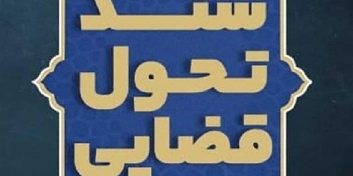 سند-تحول-قضایی