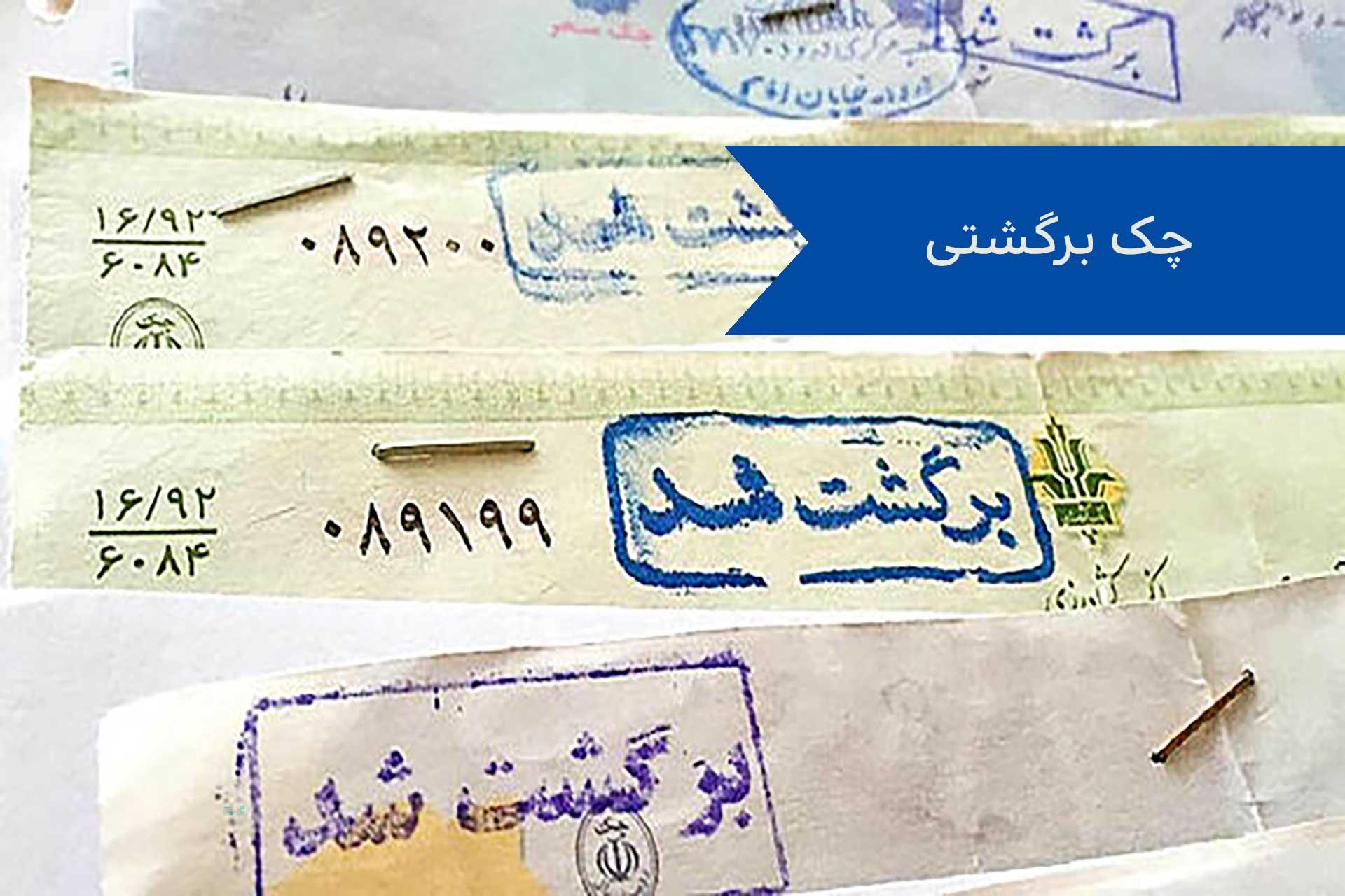 چک برگشتی- آل محمد