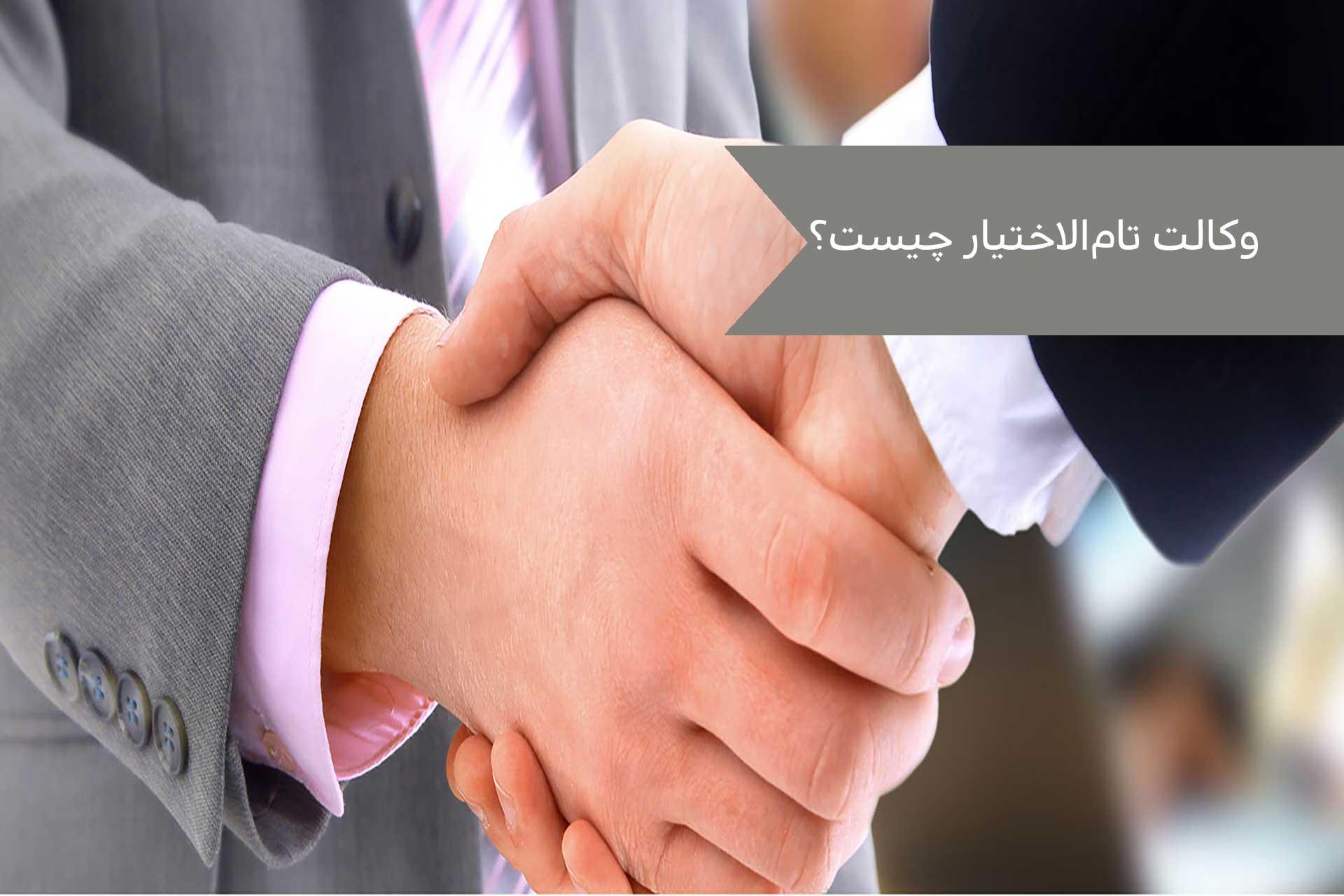 وکالت تام الاختیار-آل محمد