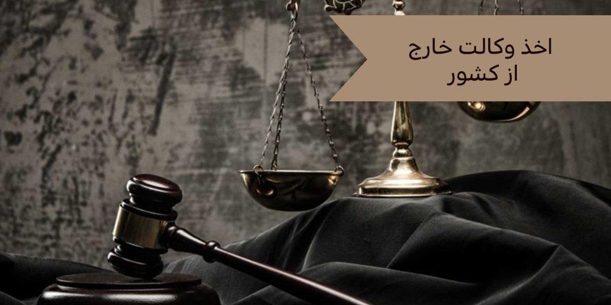 اخد وکالت خارج از کشور-آل محمد
