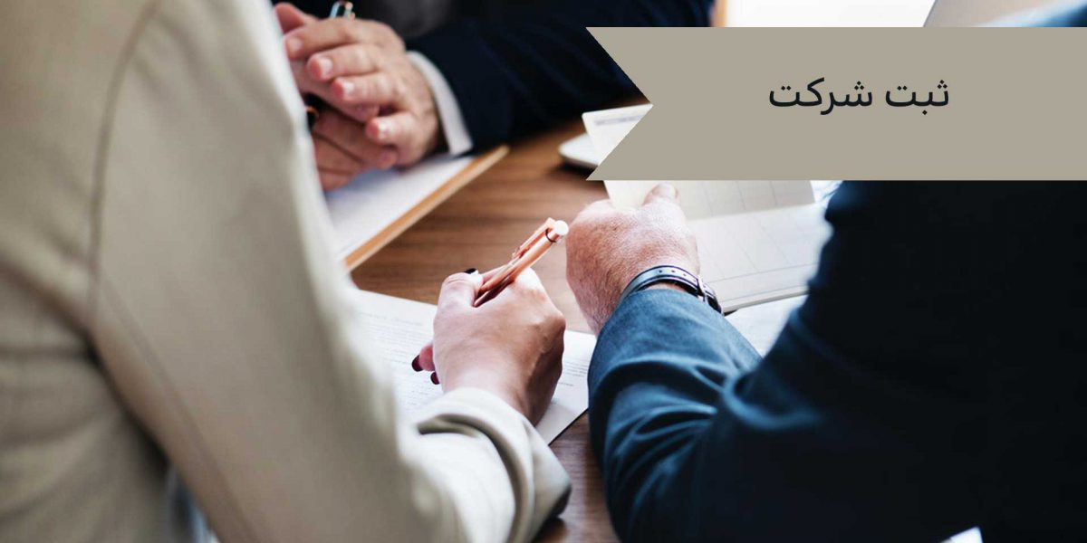 ثبت شرکت-آل محمد