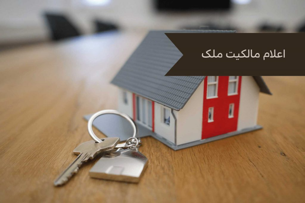 اعلام مالکیت ملک-آل محمد