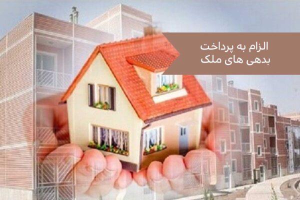الزام به پرداخت بدهی ملک-آل محمد