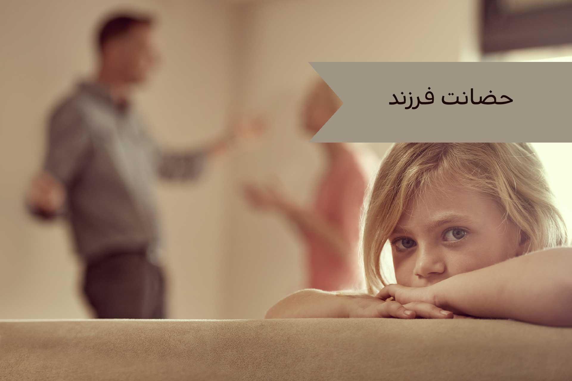 حضانت فرزند آل محمد