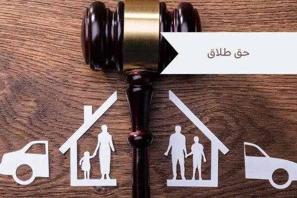 حق طلاق چیست و با کیست؟-آل محمد