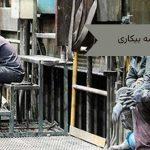 بیمه بیکاری-آل محمد