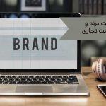 ثبت برند و نام تجاری-جیهانآرا